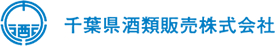 千葉県酒類販売株式会社